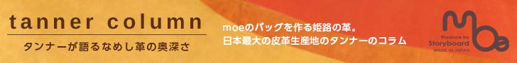 日本最大の皮革生産地、姫路のタンナー(皮革職人)が経験と知識を語る