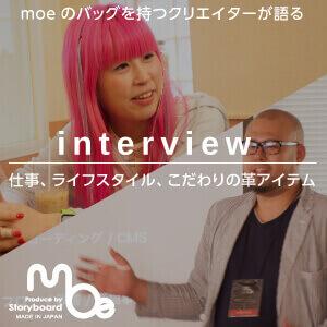 「クリエイターと革」をテーマに仕事、ライフスタイル、こだわりの革アイテムについてのインタビュー