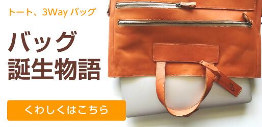 moe、革のバッグ誕生物語