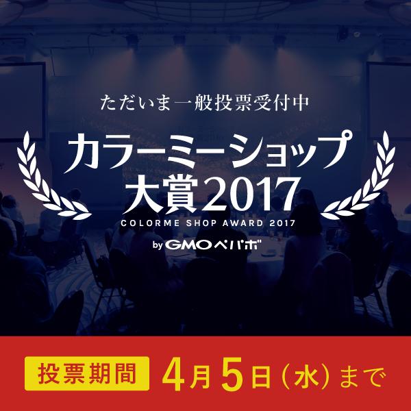 革のバッグmoeがカラーミショップ大賞2017のミート