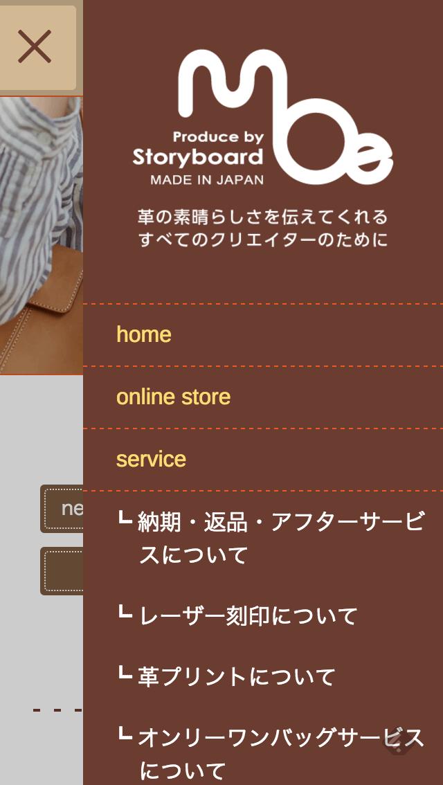 革のPCバッグブランドmoeのスマートフォンサイトのナビゲーション
