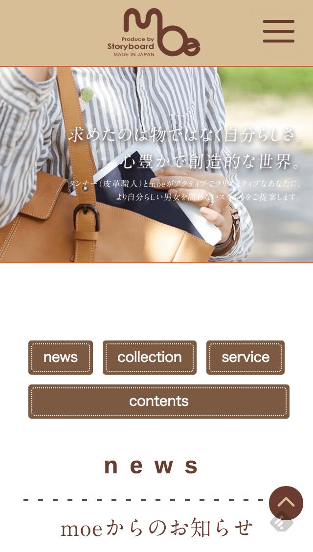 革のPCバッグブランドmoeのスマートフォンサイト