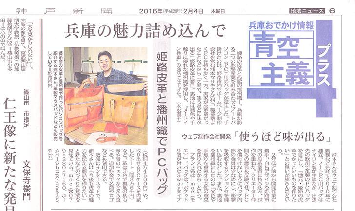 革のPCバッグブランドmoe神戸新聞に取材を受ける2016年2月3日