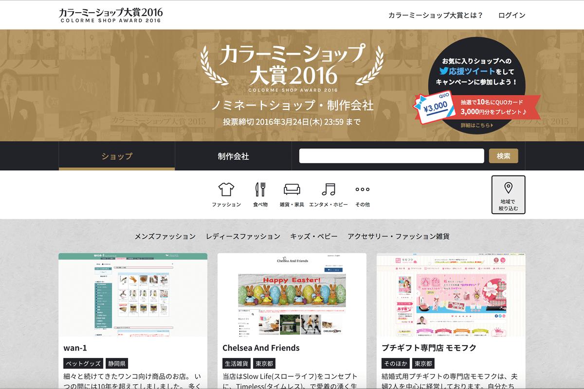 カラーミーショップ大賞2016