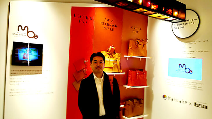 moeの革のバッグ、伊勢丹新宿本店にて展示