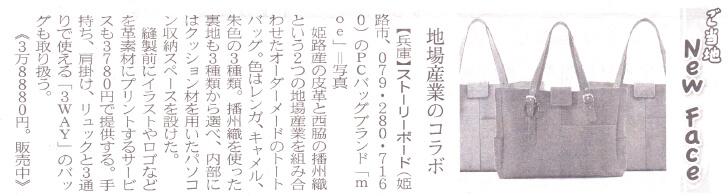 moeが日本経済新聞に紹介されました