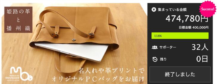 moeが姫路の革と播州織のコラボ。名入れや革プリントでオリジナルPCバッグをお届け!