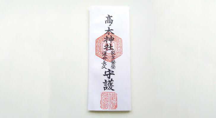 ありがたい皮革の神様の御札【高乃木神社】