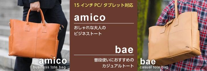 本革ビジネストート、カジュアルタイプのbae、ビジネスタイプのamico